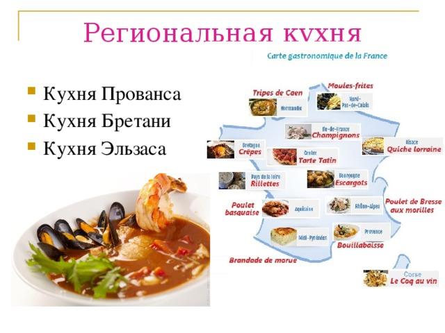 Региональная кухня