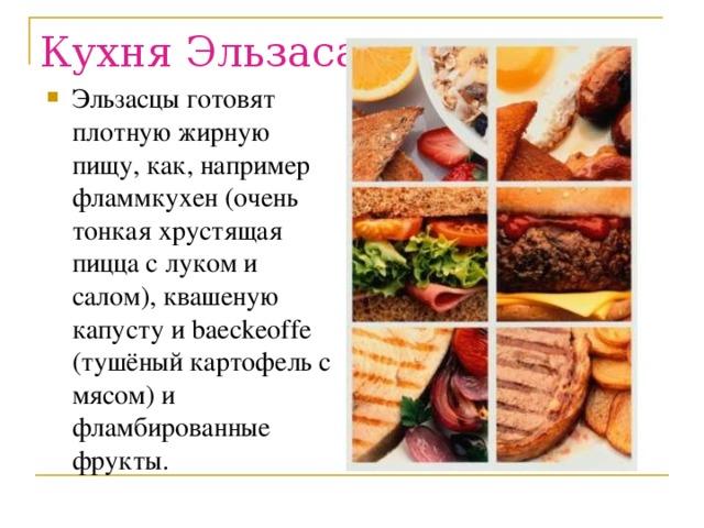 Кухня Эльзаса