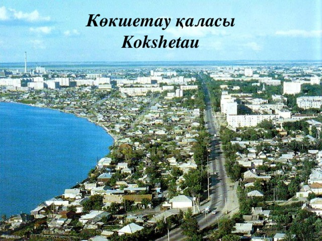 Көкшетау қаласы  Kokshetau