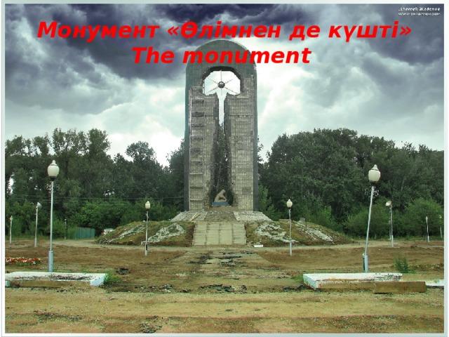 Монумент «Өлімнен де күшті»  The monument