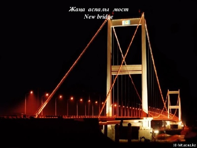 Жаңа аспалы мост  New bridge