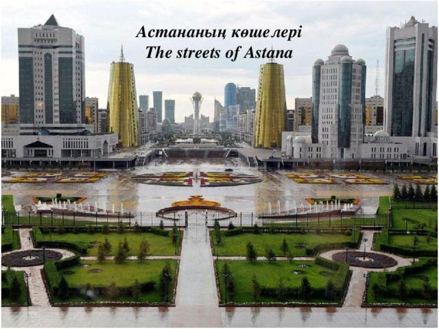Астананың көшелері  The streets of Astana