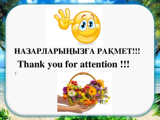 Назарларыңызға Рақмет!!! T Thank you for attention !!!