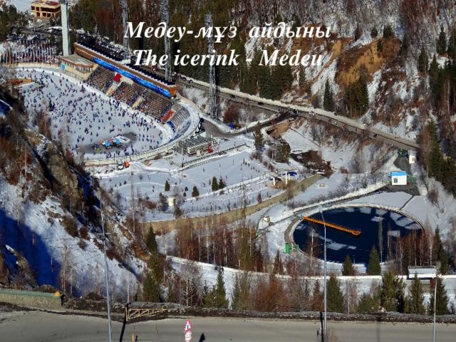 Медеу-мұз айдыны  The icerink - Medeu