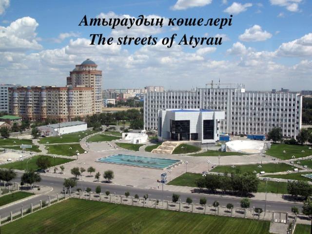 Атыраудың көшелері  The streets of Atyrau
