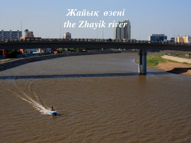 Жайық өзені  the Zhayik river