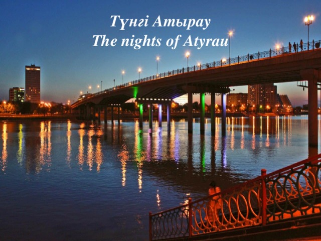Түнгі Атырау  The nights of Atyrau