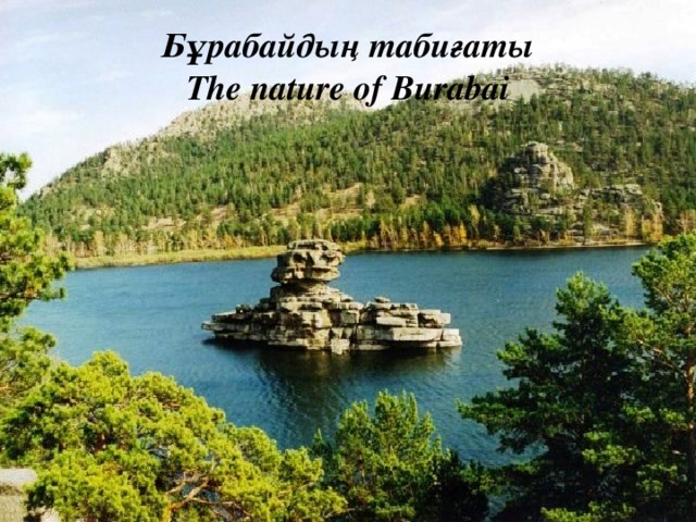 Бұрабайдың табиғаты  The nature of Burabai