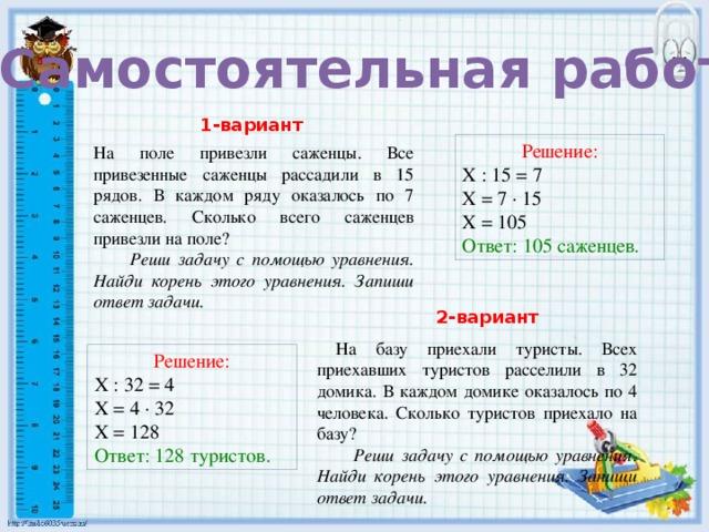 Решение задач уравнений 3 класс способин гармония решение задач