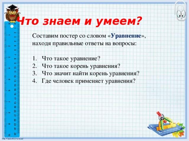 Решение задач в 3 классе конспект решение задач системы массового обслуживания смо