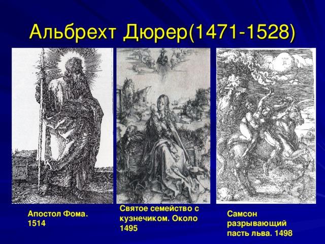Альбрехт Дюрер(1471-1528) Святое семейство с кузнечиком. Около 1495 Апостол Фома. 1514 Самсон разрывающий пасть льва. 1498