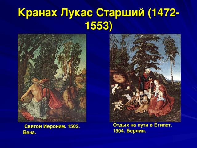 Кранах Лукас Старший (1472-1553) Отдых на пути в Египет. 1504. Берлин.  Святой Иероним. 1502. Вена.