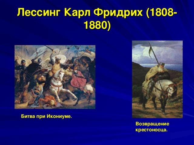 Лессинг Карл Фридрих (1808-1880) Битва при Икониуме. Возвращение крестоносца.