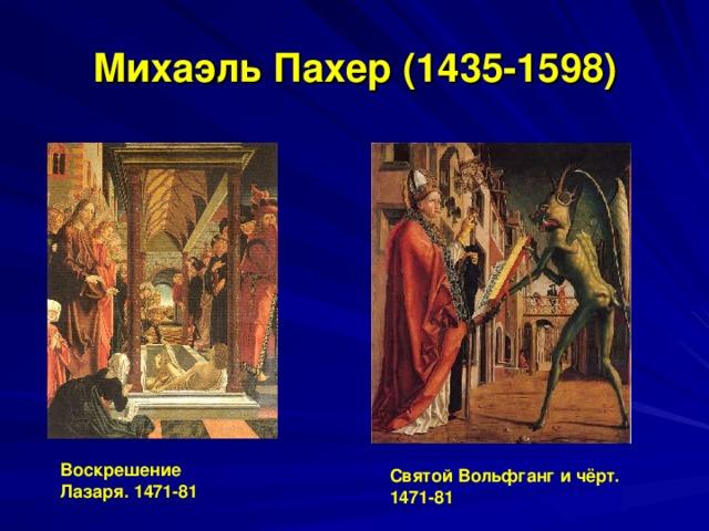 Михаэль Пахер (1435-1598) Воскрешение Лазаря. 1471-81 Святой Вольфганг и чёрт. 1471-81