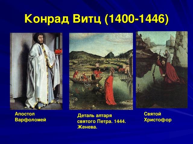 Конрад Витц (1400-1446) Апостол Варфоломей Святой Христофор Деталь алтаря святого Петра. 1444. Женева.