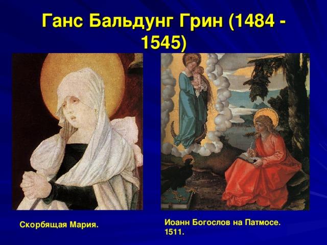 Ганс Бальдунг Грин (1484 - 1545) Иоанн Богослов на Патмосе. 1511.  Скорбящая Мария.