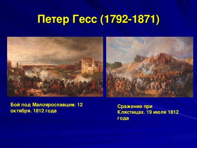 Петер Гесс (1792-1871) Бой под Малоярославцем. 12 октября. 1812 года Сражение при Клястицах. 19 июля 1812 года