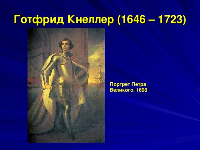 Готфрид Кнеллер (1646 – 1723) Портрет Петра Великого. 1698