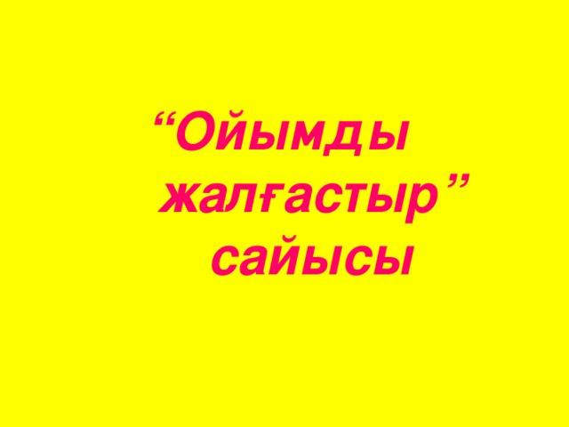 """"""" Ойымды  жалғастыр"""" сайысы"""