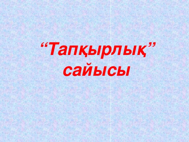 """"""" Тапқырлық"""" сайысы"""