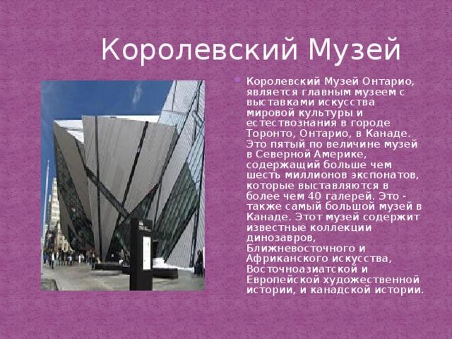 Королевский Музей