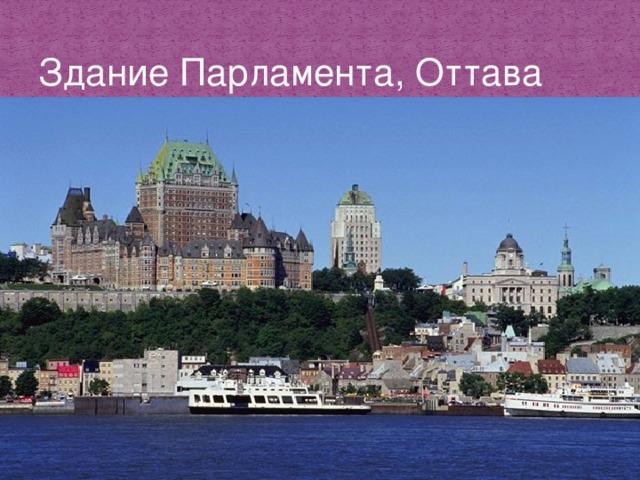 Здание Парламента, Оттава