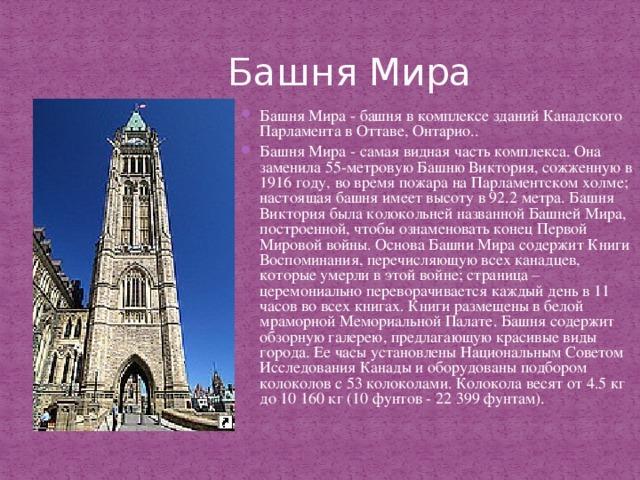 Башня Мира