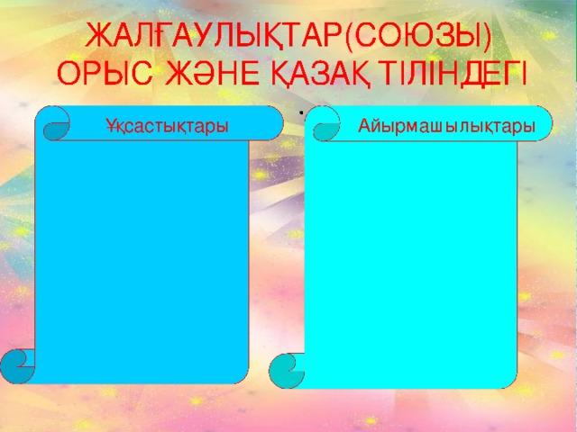 Жалғаулықтар(Союзы)  орыс және қазақ тіліндегі