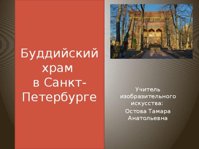 Буддийский храм  в Санкт-Петербурге Учитель изобразительного искусства: Остова Тамара Анатольевна
