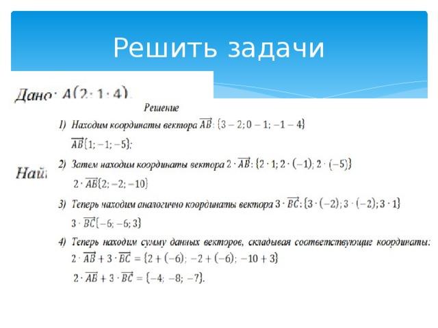 Решение задач с использованием координат и векторов решение задач по теории двойственности в задачах