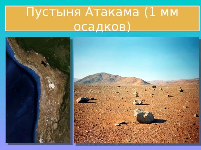 Пустыня Атакама (1 мм осадков)