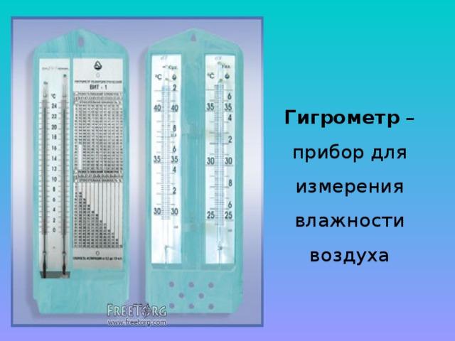 Гигрометр – прибор для измерения влажности воздуха