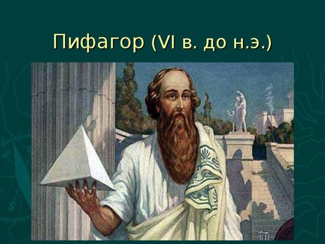 Пифагор ( VI в. до н.э.)
