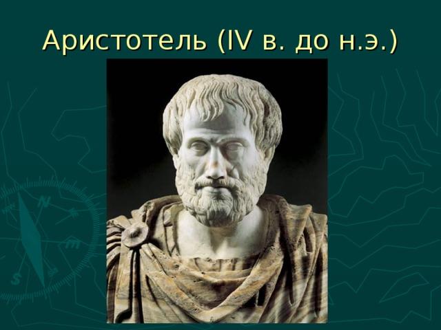 Аристотель (IV в. до н.э.)