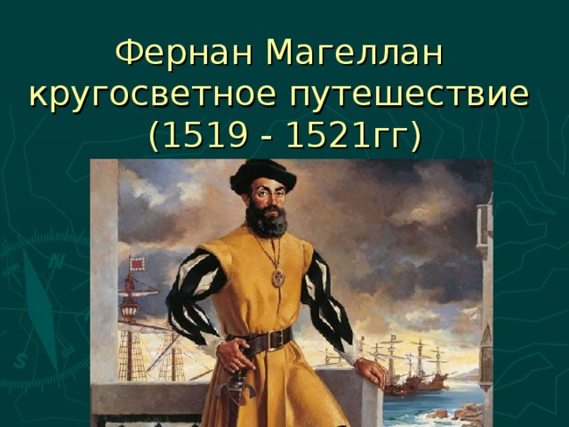 Фернан Магеллан  кругосветное путешествие  (1519 - 1521гг)