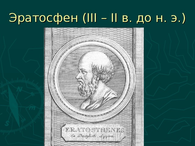 Эратосфен (III – II в. до н. э.)
