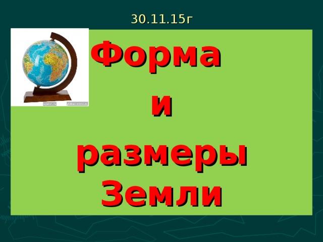 30.11.15г Форма и размеры Земли