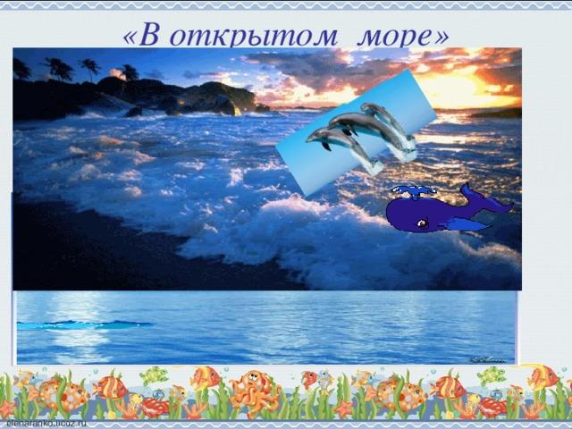 «В открытом море»