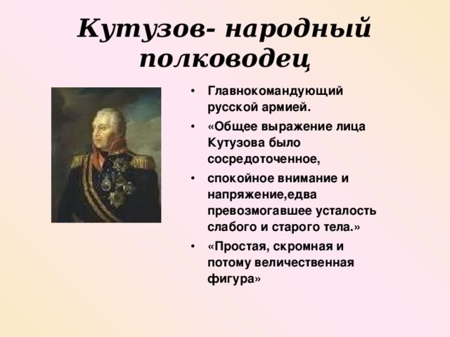 Кутузов- народный полководец