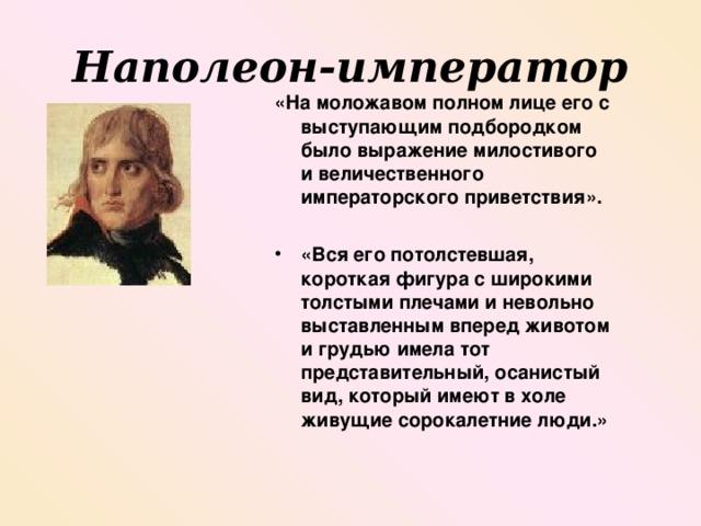 Наполеон-император «На моложавом полном лице его с выступающим подбородком было выражение милостивого и величественного императорского приветствия» .