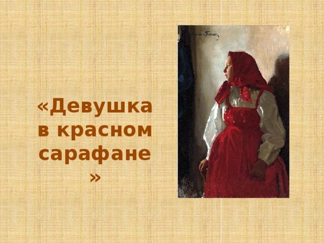 «Девушка в красном сарафане»