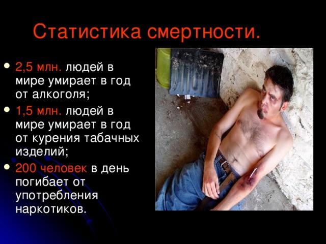 Статистика смертности.