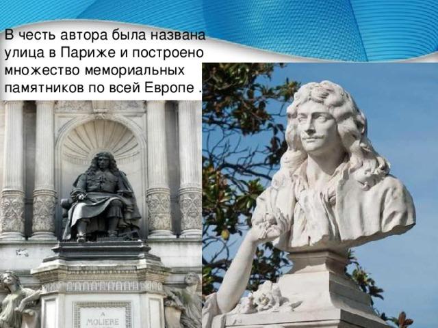 В честь автора была названа улица в Париже и построено множество мемориальных памятников по всей Европе .