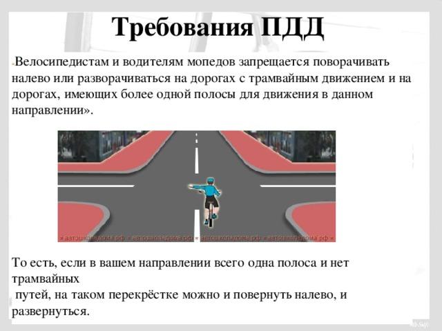Требования ПДД  к велосипедистам « Велосипедистам и водителям мопедов запрещается поворачивать налево или разворачиваться на дорогах с трамвайным движением и на дорогах, имеющих более одной полосы для движения в данном направлении».    То есть, если в вашем направлении всего одна полоса и нет трамвайных  путей, на таком перекрёстке можно и повернуть налево, и развернуться.