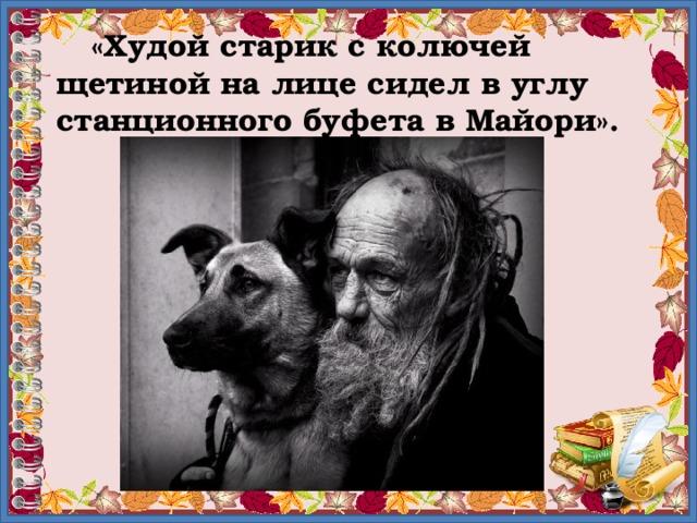 «Худой старик с колючей щетиной на лице сидел в углу станционного буфета в Майори».