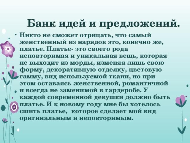 Банк идей и предложений.