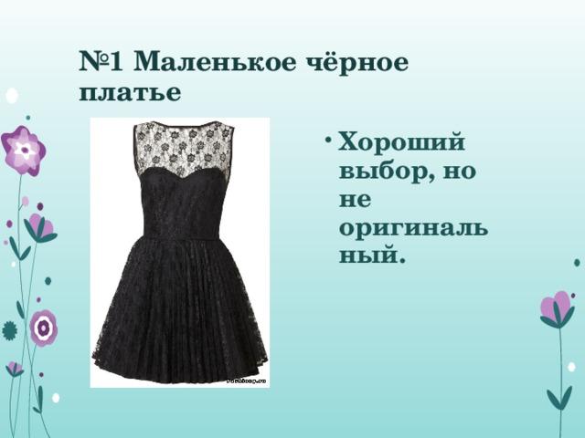 № 1 Маленькое чёрное платье