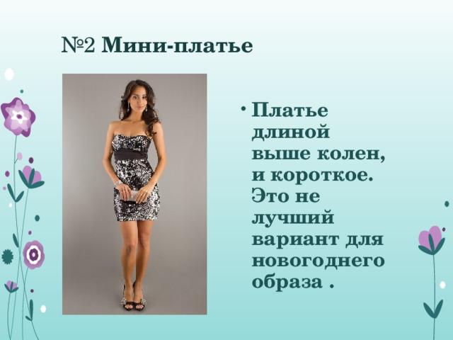 № 2 Мини-платье