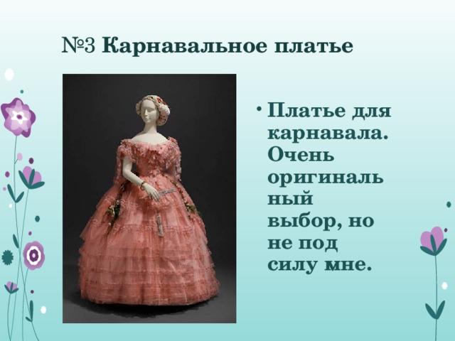 № 3 Карнавальное платье