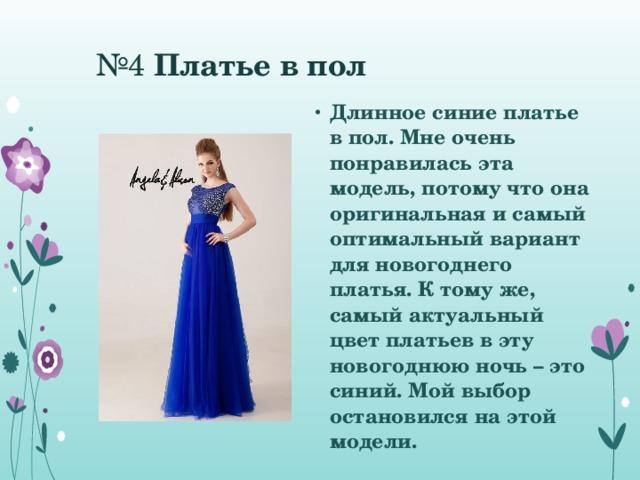 № 4 Платье в пол